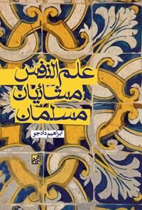 علمالنفس مشائیان مسلمان