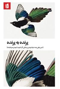 پرنده به پرنده