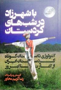 با شهرزاد در شبهای کردستان