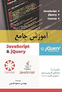 آموزش جامع JavaScript & jQuery