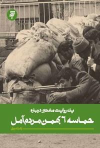 حماسه ۶ بهمن مردم آمل