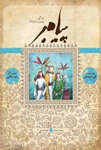 زندگی پیامبر اسلام (ص)؛ میانسالی ۲