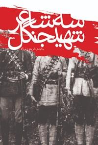 سه شاعر شهید جنگل