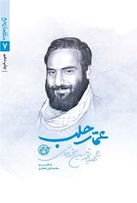 عمار حلب؛ محمدحسین محمدخانی (مدافعان حرم ۷)