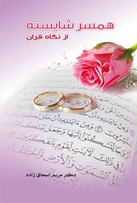 همسر شایسته از نگاه قرآن