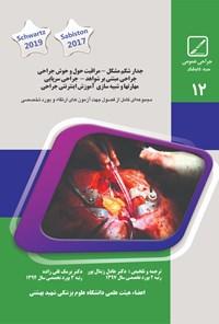 جدار شکم مشکل، مراقبت حول و حوش جراحی، جراحی مبتنی بر شواهد، جراحی سرپایی، مهارتها و شبیهسازی، آموزش اینترنتی جراحی