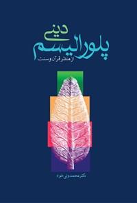 پلورالیسم دینی از منظر قرآن و سنت