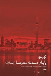 تورنتو پایان همه سفرها