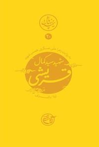 شهید سید کمال قریشی؛ نیمه پنهان ماه ۲۰