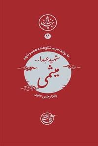 شهید عبدالله میثمی؛ نیمه پنهان ماه ۱۱