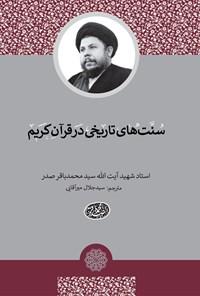 سنتهای تاریخی در قرآن کریم