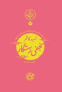 شهید کاظم نجفی رستگار؛ نیمه پنهان ماه ۲۶