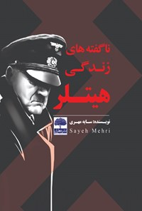 ناگفتههای زندگی هیتلر