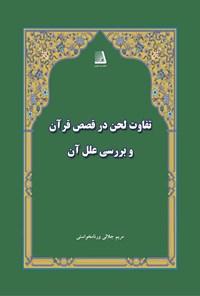 تفاوت لحن در قصص قرآن و بررسی علل آن