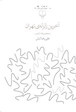 آخرین زلزلهی تهران