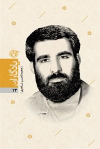 کتاب محمدناصر کاظمی؛ یادگاران ۱۳