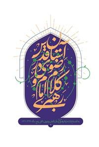 آستان قدس در کلام امام و رهبری