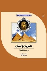 مصریان باستان و همسایگانش:همراه با فعالیتهای آموزشی