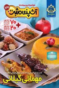ماهنامه آشپزی مثبت جدید ـ شماره ۵۴ ـ آذر ۹۴