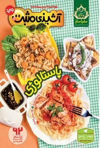 ماهنامه آشپزی مثبت جدید ـ شماره ۵۵ ـ  دی ۹۴