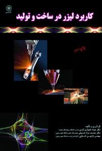 کاربرد لیزر در ساخت و تولید