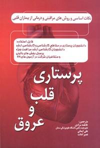 پرستاری قلب و عروق: نکات اساسی و روشهای مراقبتی و درمانی از بیماران قلبی
