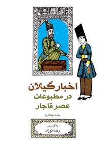 اخبار گیلان در مطبوعات عصر قاجار (جلد چهارم)