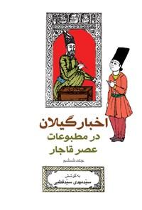 اخبار گیلان در مطبوعات عصر قاجار (جلد ششم)