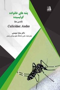 پشههای خانواده کولیسیده
