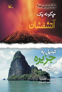 چگونه یک آتشفشان تبدیل به جزیره میشود؟