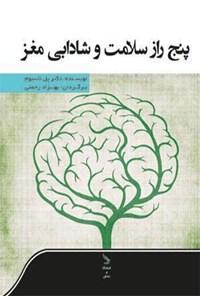 پنج راز سلامت و شادابی مغز