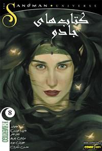 کتابهای جادو؛ قسمت هشتم