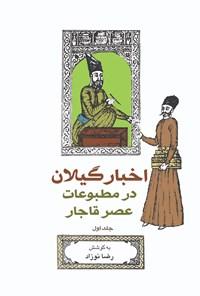 اخبار گیلان در مطبوعات عصر قاجار (جلد اول)