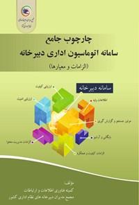 چارچوب جامع سامانه اتوماسیون اداری دبیرخانه