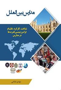 مدارس بینالملل