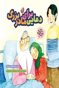 داستانهای اشکان و اشکانه؛ دعایی برای مادربزرگ (جلد ۸)