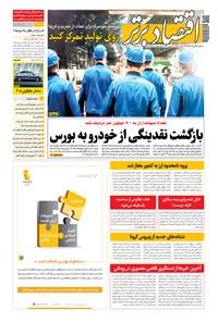 روزنامه اقتصاد برتر - شماره ٧٢٩ - ٢٧ خرداد ٩٩