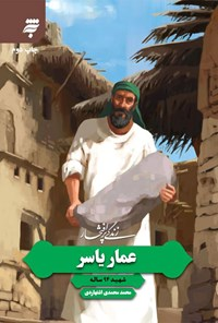 عمار یاسر، شهید ۹۴ ساله
