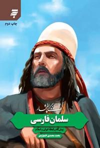 سلمان فارسی، پیشگام رابطهی ایران و اسلام
