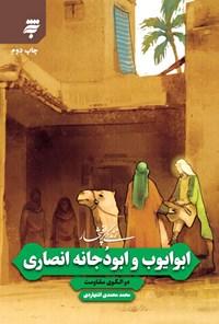 ابو ایوب و ابو دُجانه انصاری، دو الگوی مقاومت