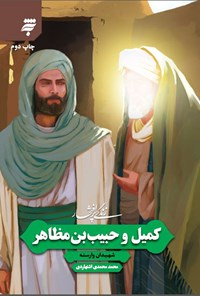 کمیل و حبیب بن مظاهر
