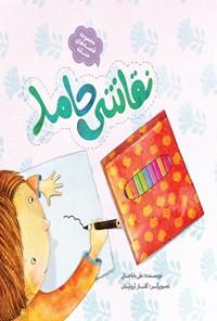 قصههای حنانه؛ نقاشی حامد