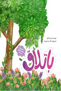 قصههای حنانه؛ باتلاق