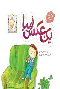 قصههای حنانه؛ یک عکس زیبا