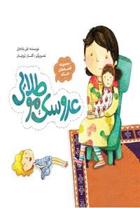 قصههای حنانه؛ عروسک موطلایی