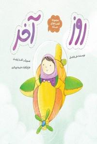 قصههای حنانه؛ روز آخر