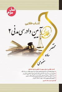 آیین دادرسی مدنی ۲ (نسل سوم)