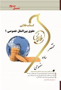 حقوق بینالملل خصوصی ۱ ( نسل سوم)