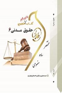 حقوق مدنی ۶ (نسل سوم)