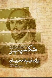 شکسپیر برای فیلمنامهنویسان
